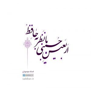 اربعین حسینی با نظر به حافظ