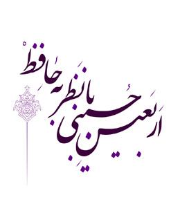 جزوه اربعین حسینی با نظر به حافظ