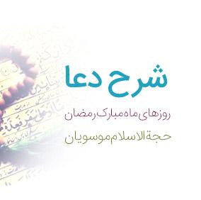 شرح دعاهای ماه مبارک رمضان