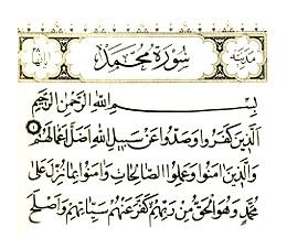 تفسیر سوره محمد(ص)